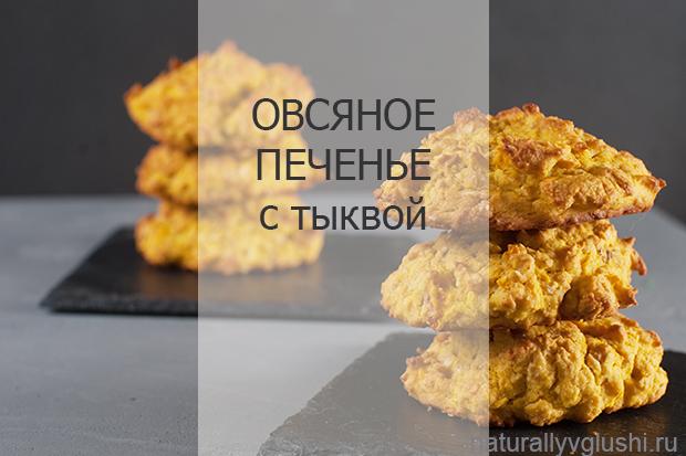 Овсяное печенье с тыквой | Блог Naturally в глуши
