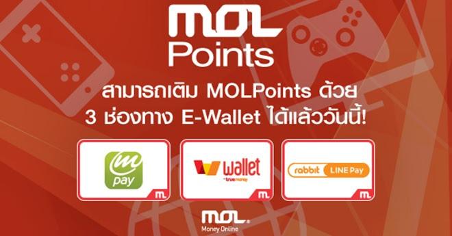 [MOL] เพิ่มความสะดวก! เติม MOLPoints ผ่าน E-Wallet ได้อีก 3 ช่องทาง