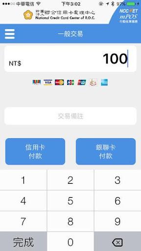 免費下載商業APP|NCCNET mPOS行動收單業務 app開箱文|APP開箱王