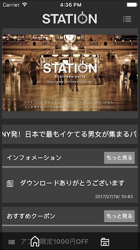 STATIONu516cu5f0fu30a2u30d7u30ea 3.3.1 Windows u7528 1