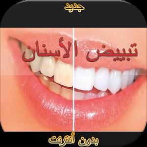 افضل وصفات تبييض اسنان طبيعيا
