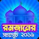 রমজান ক্যালেন্ডার 2019 ও দুআ - সেহরি ও ইফতারের সময় for PC Windows 10/8/7