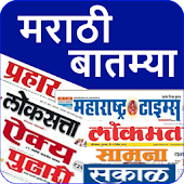 Marathi News India Newspapers
