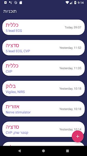תוכניות הרדמה screenshot 1
