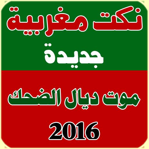 نكت مغربية جديدة بالدارجة 2016