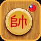 中國象棋 X (game)