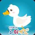 루미키즈 유아동화 : 미운오리 새끼 (Full) icon