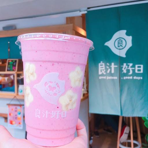 喝了會有好心情✨(轉圈~)  桃花朵朵🌸🌸 (香蕉、草莓、蔓越莓、牛奶)