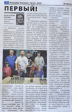 """Photo: Article in """"Vancouver Express"""" newspaper"""