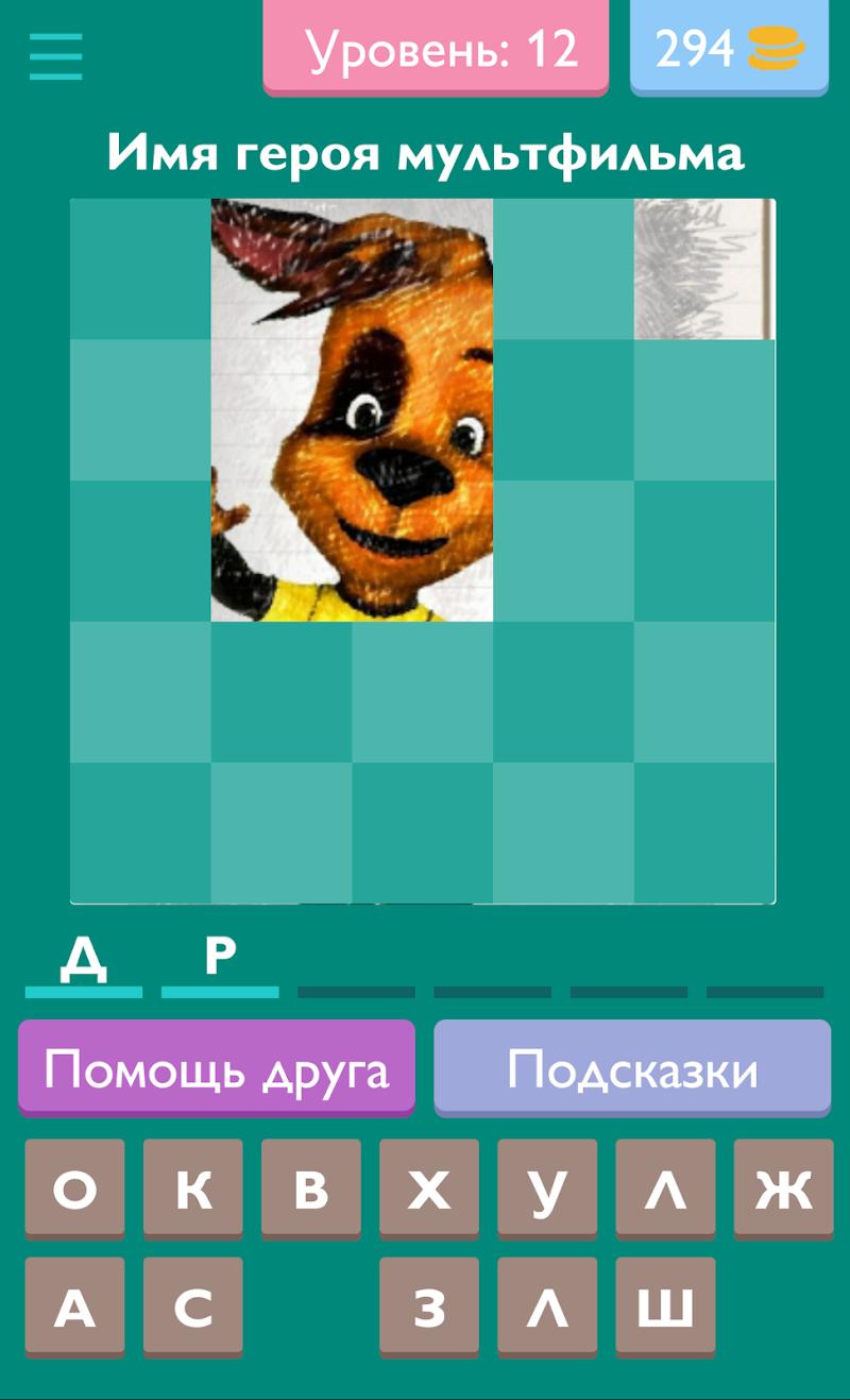 Скриншот МультиУгадайка: угадай мультик