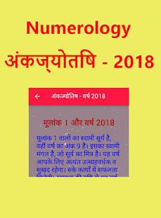 rashifal (राशिफल) 2018 in hindi - náhled
