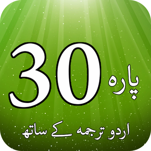 Para # 30 with URDU Translation (Holy Quran) - Apps on