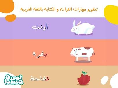 لمسة : قصص و ألعاب أطفال عربية  8