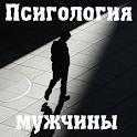 Психология мужчин icon