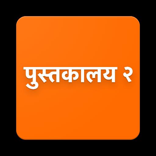 Marathi Books (Read offline free)