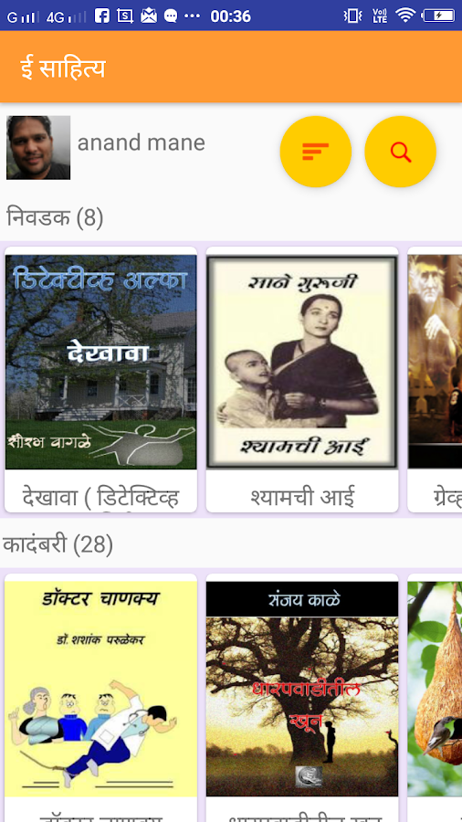 Esahity (ई-साहित्य)- screenshot