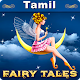Tamil Fairy Tales for PC-Windows 7,8,10 and Mac