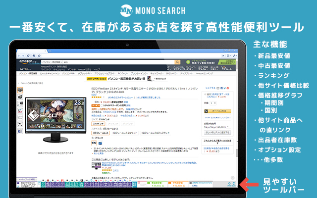 Monosearch