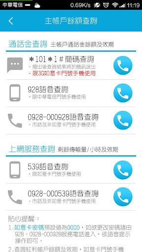 玩免費通訊APP|下載中華電信預付卡 app不用錢|硬是要APP