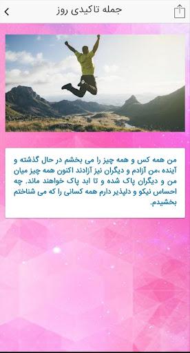 رادیو آنلاین تبریز ما screenshot 5