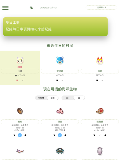 Nooker. 動物森友會攻略 / 動森圖鑑 screenshot 12