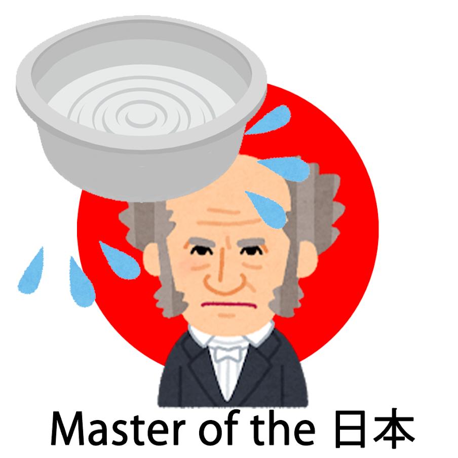 iOSアプリクスッと笑える日 本を題材にしたクイズ「Master of the 日本」AppStoreにて本日よりリリース!