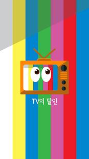 TV의 달인(TV편성표) - náhled