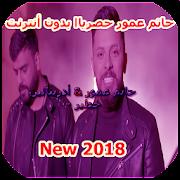 حاتم عمور  2018 - Hatim Ammour APK