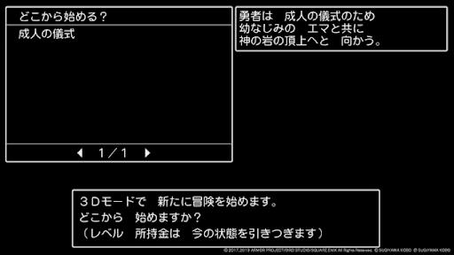 ドラクエ11S進行リセットの画像