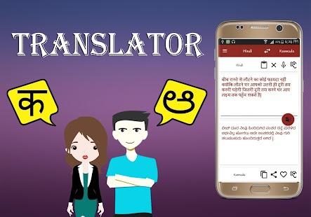 Hindi To Kannada Translator - náhled