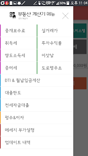 부동산 계산기 & DTI 계산기 - náhled