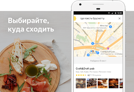 Приложения «Яндекс.Карты» и «Яндекс. Навигатор» теперь работают и без интернета