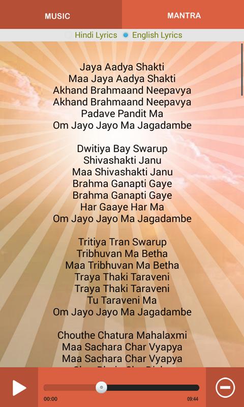 Jay Adhya Shakti Navratri Aarti Lyrics, Gujarati Garba ...