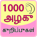 1000 Beauty Tips in Tamil icon