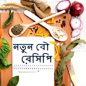 নতুন বৌ রেসিপি Recipes