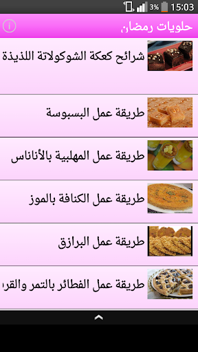 sweets Ramadan 2015