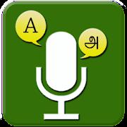English to Tamil Language Translator