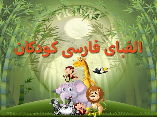 u0627u0644u0641u0628u0627u06cc u0641u0627u0631u0633u06cc u06a9u0648u062fu06a9u0627u0646 (Farsi alphabet game) 1.0.7 screenshots 9