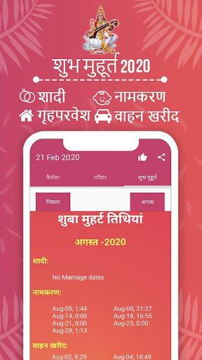 Hindi Calendar 2020 - u0939u093fu0902u0926u0940 u0915u0948u0932u0947u0902u0921u0930 2020 | u092au0902u091au093eu0902u0917 90.101 screenshots 4