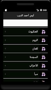 القران الكريم بدون انترنت بصوت أيمن أحمد الديب - náhled