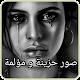 صور حزينة ومؤلمة ( متجدد يوميا ) (app)