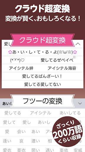 Simeji Japanese keyboard+Emoji  screenshots 5