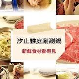 雅庭日式涮涮鍋