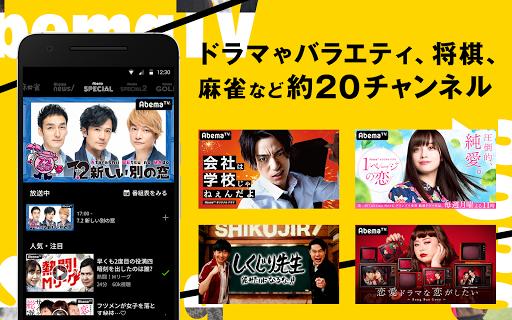 AbemaTV -無料インターネットテレビ局 -ニュースやアニメ、音楽などの動画が見放題 screenshot 2