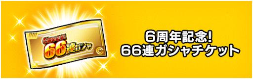 ドカバト 66 連 ガチャ チケット 【ドッカンバトル】66連ガチャチケットの入手方法(集め方)