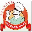 Кухни народов мира. APK