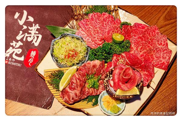 小滿苑燒肉 ~ 東區優質燒肉店/桌邊服務烤到好 聚餐/小酌 - 捷運國父紀念館站