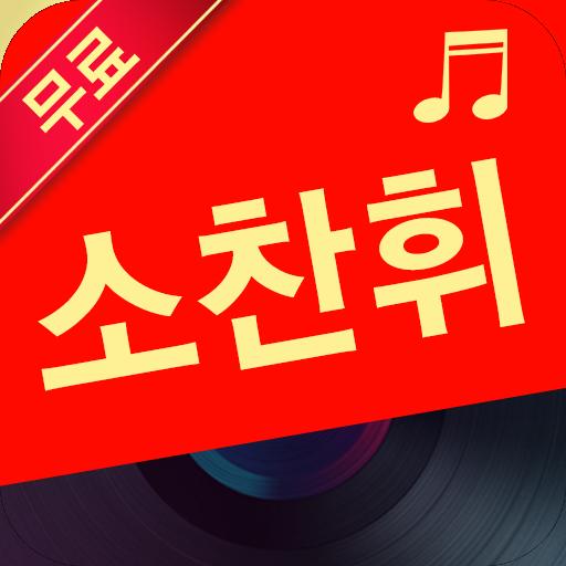 소찬휘 노래모음 Apps Bei Google Play