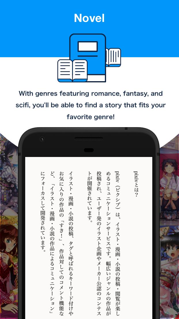 pixiv Screenshot 3