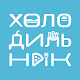 Download Холодильник | Одесса For PC Windows and Mac